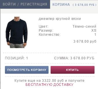 "Переход в ""Корзину"" интернет-магазина Woolovers.com"