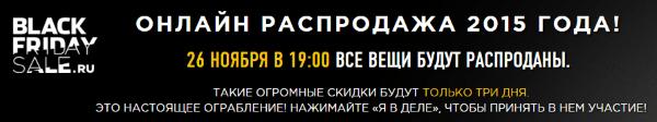 """26 ноября стартует российская версия """"Чёрной пятницы"""""""
