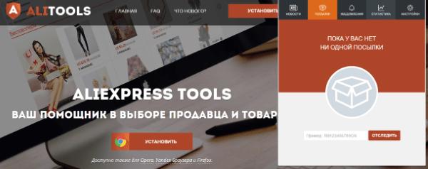 Aliexpress выпустил расширение для популярных браузеров