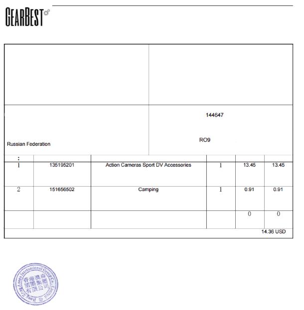 Пример инвойса с GearBest.com