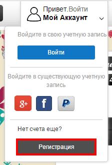 Начало регистрации на TomTop.com