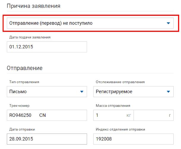 Пример заполнения онлайн-формы розыска международной посылки на сайте Почты России