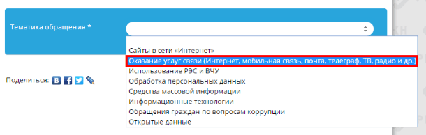 Онлайн-форма обращения в Роскомнадзор