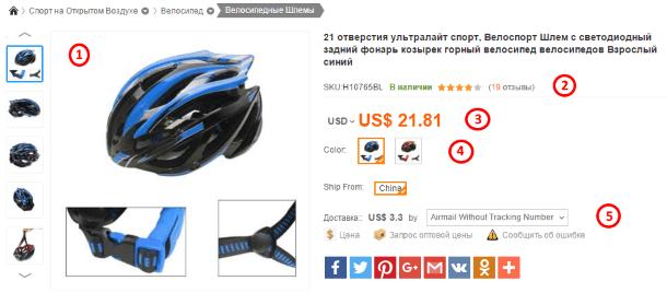 Как покупать на TomTop.com - карточка товара