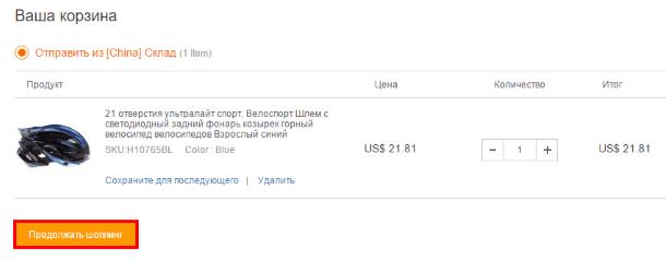 """Содержимое """"Корзины"""" на TomTop.com"""