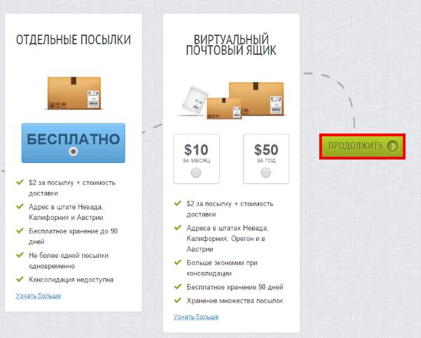 Как переслать покупку из интернет-магазина США с помощью Shipito - выбор тарифа