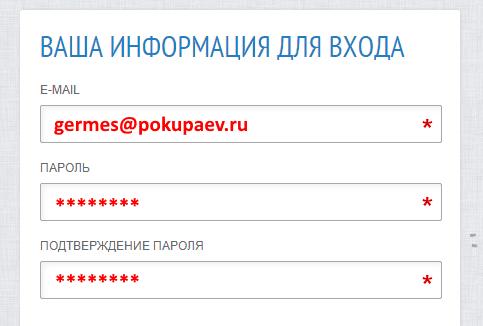 Заполнение первой части регистрационной формы на Shipito.com