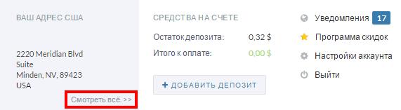 Переход к просмотру адресов доставки на Shipito.com