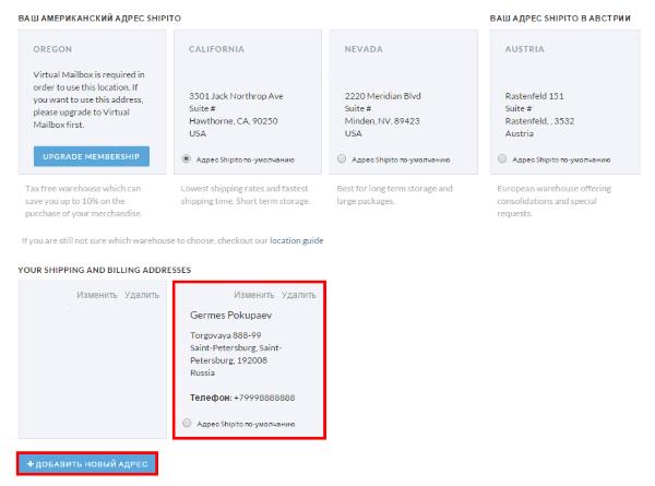 Управление адресами доставки на Shipito.com