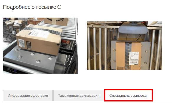 Как переслать покупку из интернет-магазина США с помощью Shipito - специальные запросы