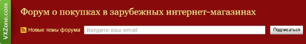 Форум о зарубежных покупках Vxzone.com