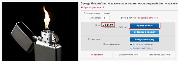 Пример покупки на eBay для сохранения американского адреса