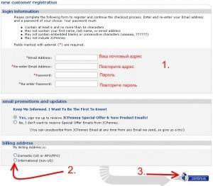 Регистрация JCPenney.com