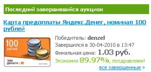 Скандинавские интернет аукционы в России