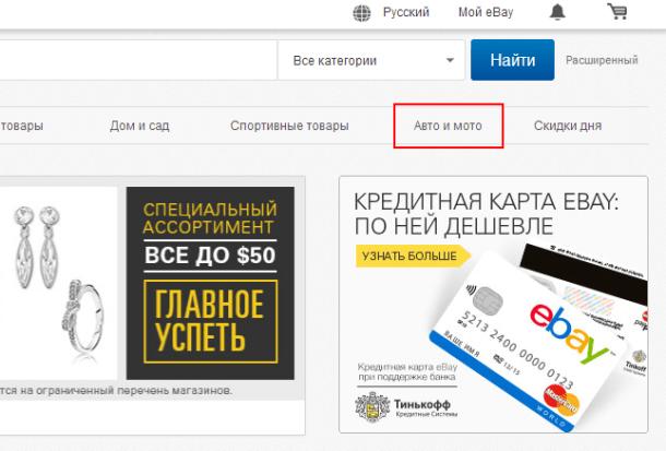 """Переход в раздел """"Авто и мото"""" с главной страницы eBay"""