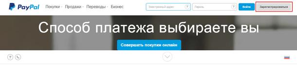 Регистрация на PayPal