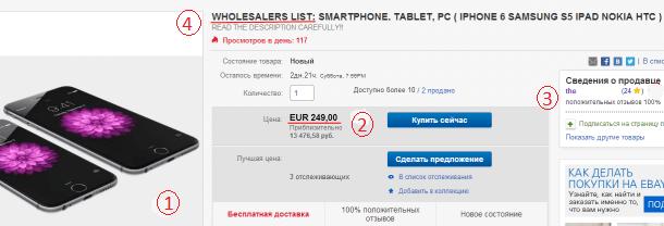 Пример манипуляции с описанием товара на eBay