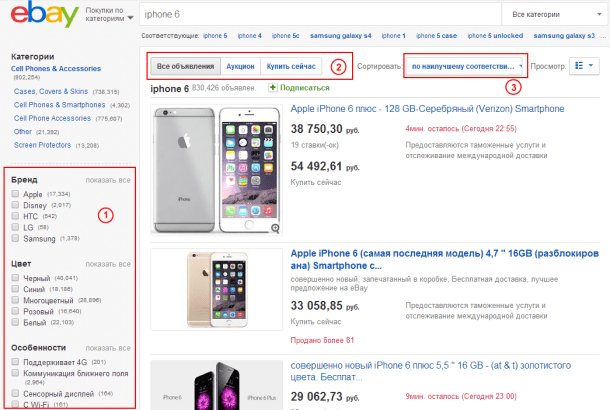 Сортировка списка товаров на eBay