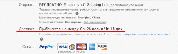 Примерная дата доставки с eBay
