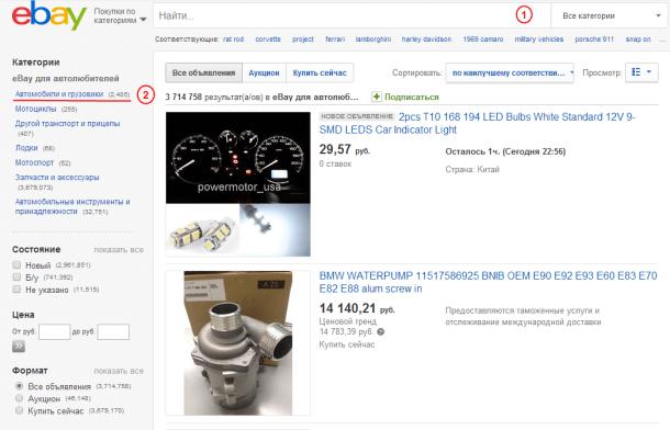 """Поиск в разделе """"Авто и мото"""" на eBay"""