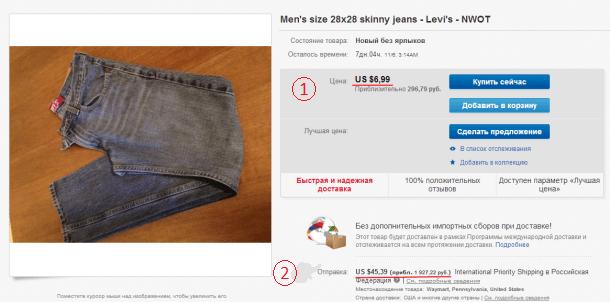 Манипуляции с ценой на eBay