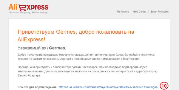 Подтверждение регистрации на Aliexpress