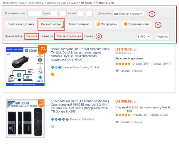 Фильтр и сортировка товаров на Aliexpress