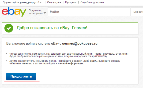 Завершение регистрации на eBay