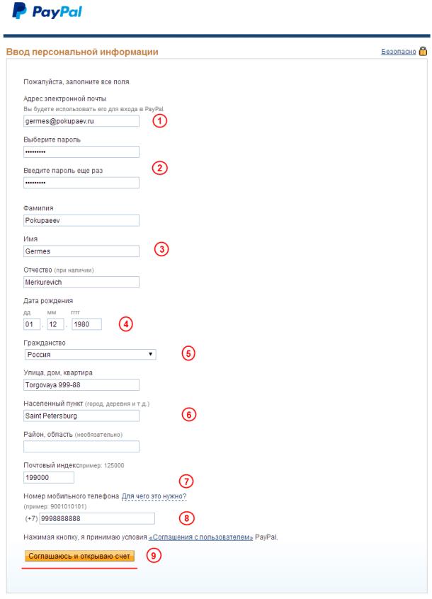 Форма регистрации PayPal
