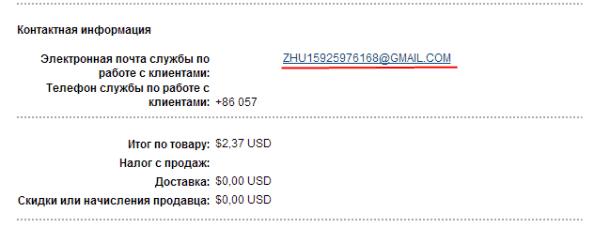 Как найти адрес продавца на PayPal