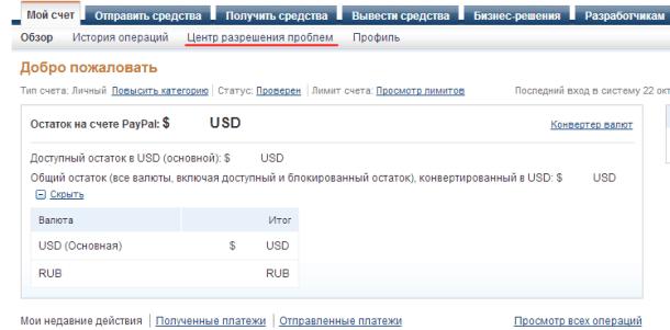Центр разрешения проблем на PayPal