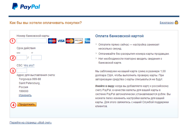 Ввод данных банковской карты на PayPal