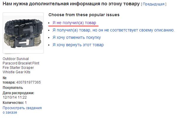 Подтверждение неполучения товара на eBay