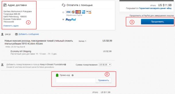 Проверка адреса доставки и сведений товаре перед оплатой