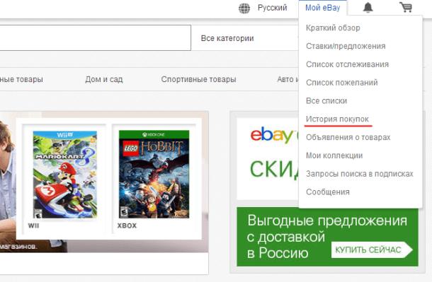 История покупок на eBay