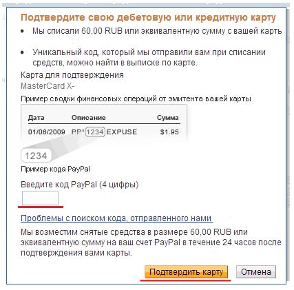 Ввод кода подтверждения на PayPal