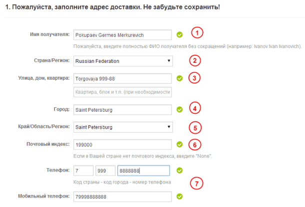 Заполнение формы заказа на Aliexpress