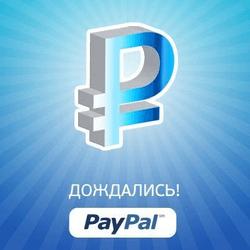 PayPal начал автоматическую конвертацию долларов  в рубли