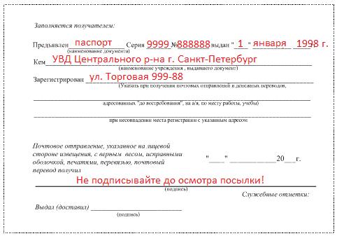 Пример правильного заполнения почтового уведомления