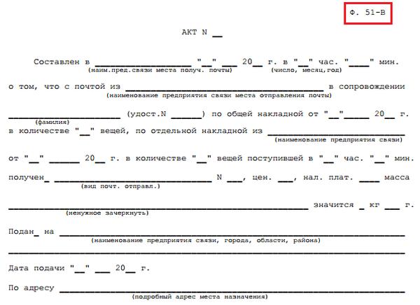 Акт по форме ф. 51-в