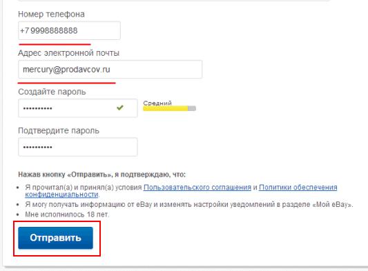 Регистрация на eBay в качестве продавца