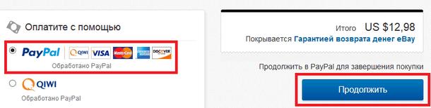 Выбор PayPal в качестве метода оплаты на eBay