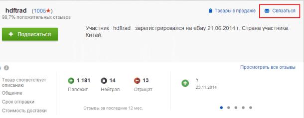 Связь с продавцом на eBay
