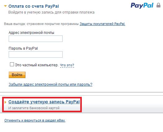 Создать учётную запись PayPal и оплатить банковской картой