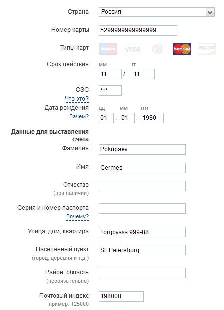 Ввод реквизитов карты на PayPal