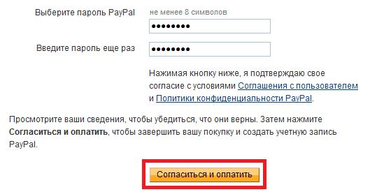Придумать пароль для PayPal и оплатить