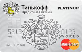 """Кредитная карта """"Тинькофф Platinum"""""""