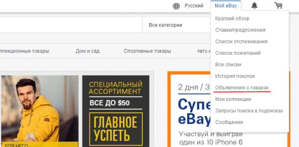 """Переход в раздел """"Объявления о товарах"""" на eBay"""