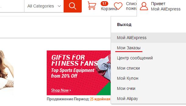 "Раздел ""Мои заказы"" на Aliexpress"