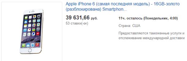 Цена на iPhone 6 (16 Gb) на eBay без учёта доставки